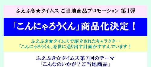 ふえふき★タイムス プロモーション企画 第1弾