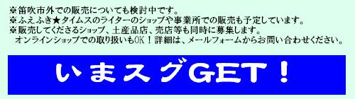 ふえふき★タイムス プロモーション企画「こんにゃろうくん」発売中!