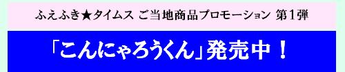 ふえふき★タイムス プロモーション企画 第1弾 「こんにゃろうくん」発売中!!