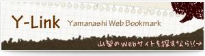 山梨の検索サイト|Y-LINK!(山梨リンク)